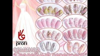 Презентация онлайн  курса по свадебному дизайну ногтей