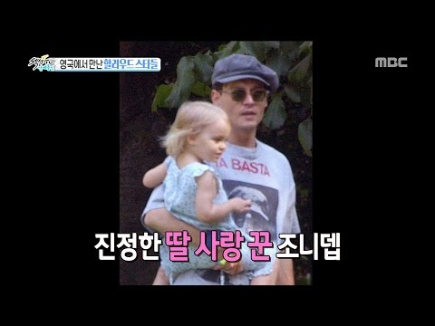 [Section TV] 섹션 TV - daughter's daddy Johnny Depp 20160814