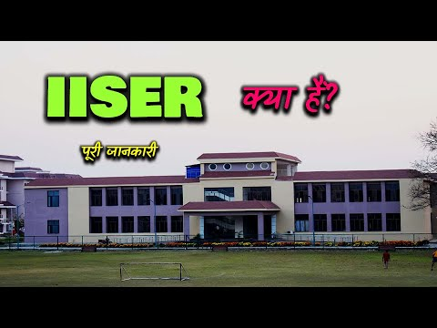 What is IISER With Full Information? – [Hindi] – Quick Support