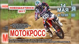 2 этап чемпионата Ростовской области по мотокроссу
