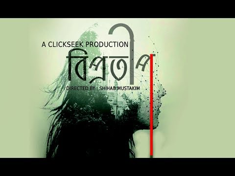 BIPROTIP(2017) | বিপ্রতীপ | Bengali Thriller Short Film (with sub)|PRITOM|ANIS|FAHAD|URMEE|SAGAR|