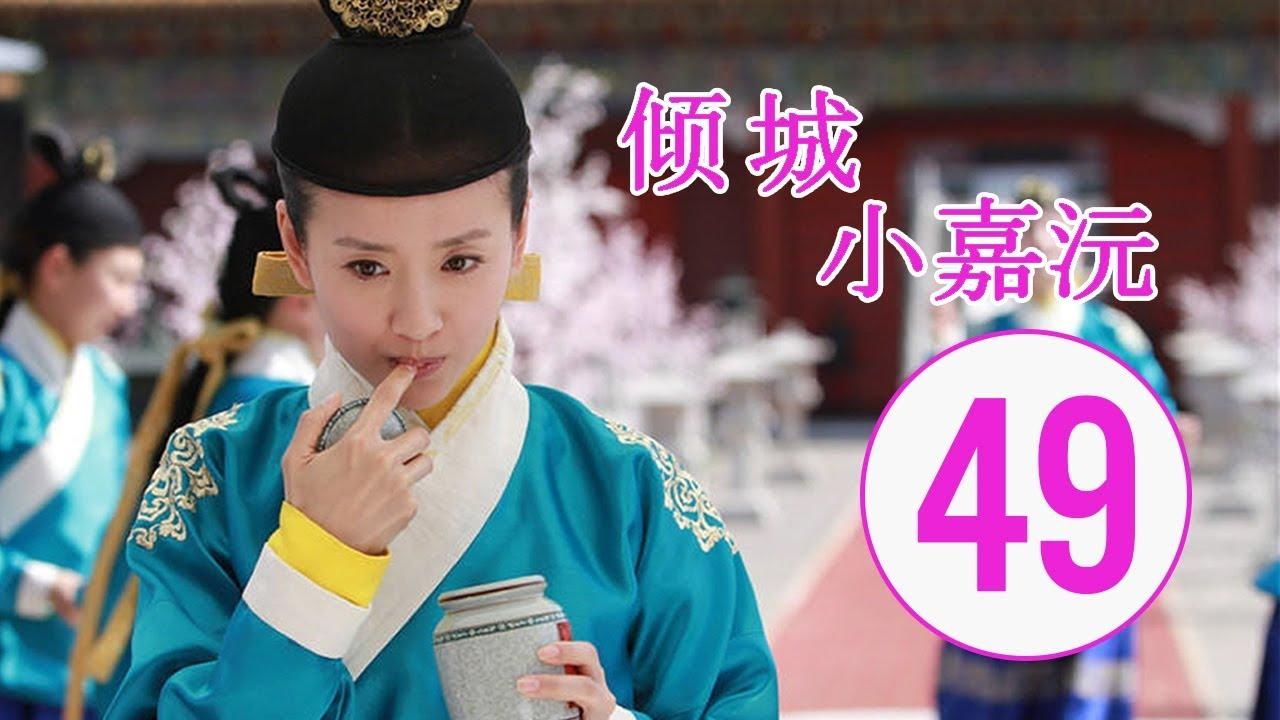 傾城小嘉沅 第49集   最佳中國古裝劇 - YouTube