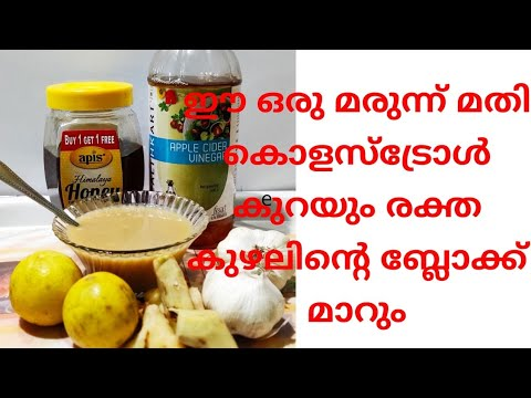 home-remedy-for-reduce-cholesterol-and-avoid-heart-block