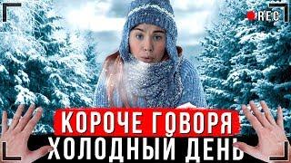 КОРОЧЕ ГОВОРЯ, САМЫЙ ХОЛОДНЫЙ ДЕНЬ [От первого лица] | Мне холодно