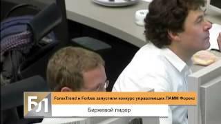 Forbes запустил всемирный конкурс управляющих ПАММ Форекс 001