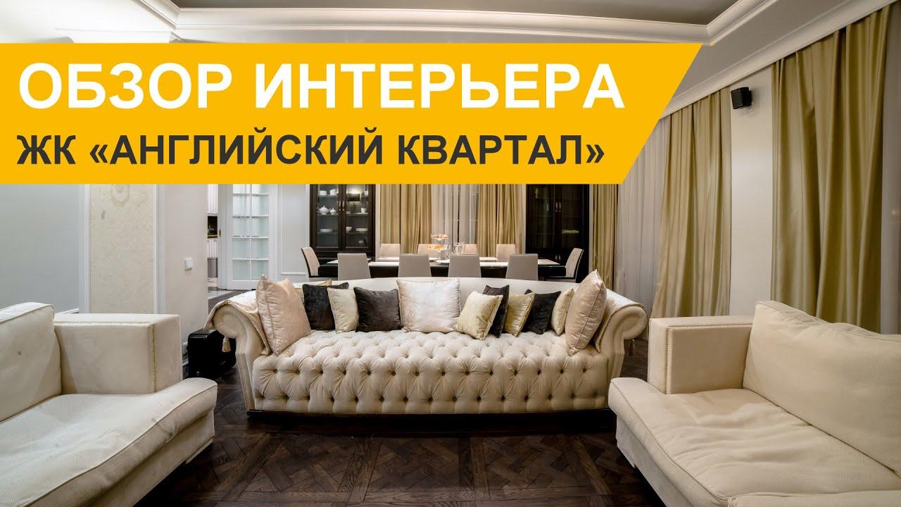Дизайн интерьера и ремонт квартиры в ЖК «Английский Квартал»
