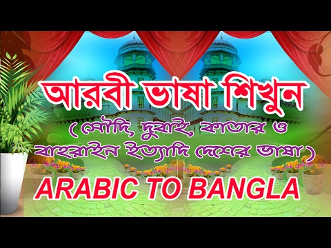 Arabic to Bangla Spoken- Learn Bangla to Arabic- Bangla to A
