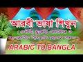 Arabic to Bangla Spoken- Learn Bangla to Arabic- Bangla to Arabic word meaning