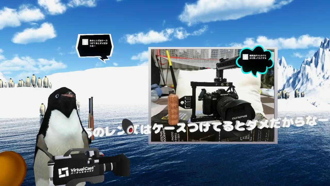 南極一号放送局 【講義】動物愛護デー特別講演会 専門家の講演を聴いてきたお話  カメラグッズ買いそろえ