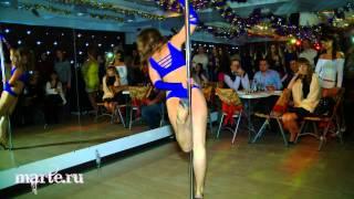 Пол дэнс начинающие (Pole dance) - школа танцев МАРТЭ 2013