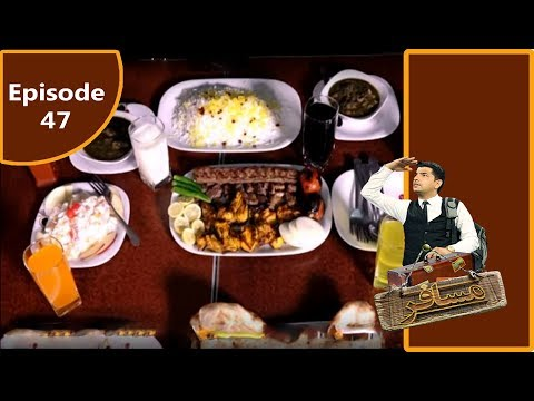 Musafer - Episode 47 - Hot steak (with English Subtitles)  /