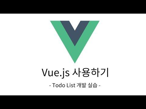 Vue.js로 Todo 어플리케이션 만들기 - Todo list 개발 실습