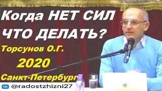 Когда НЕТ СИЛ ЧТО ДЕЛАТЬ Торсунов О Г 2020 Санкт Петербург