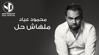 Mahmoud Ayad - Malhash Hal     محمود عياد - ملهاش حل