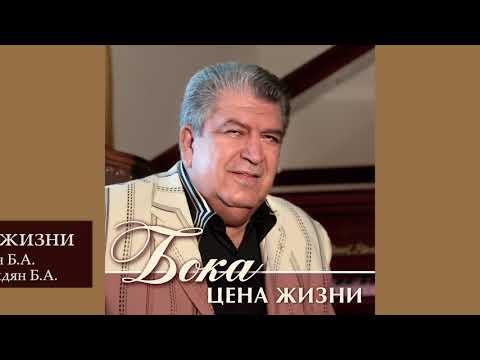 Бока (Борис Давидян) - Цена жизни