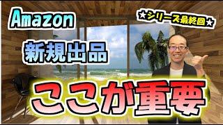 【シリーズ最終回】Amazonの商品登録、ここさえ押さえれば大丈夫!スマホの確認も忘れずに!(Amazon新規商品登録Vo.7)中国輸入物販プロジェクト