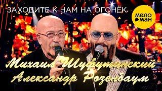 Михаил Шуфутинский и Александр Розенбаум - Заходите к нам на огонек 12+