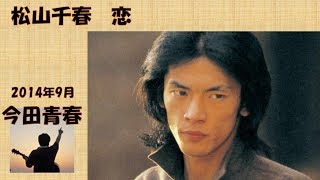松山千春さんの「恋」。メロディもいいけど、歌詞がまた泣かせる曲です...
