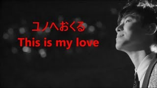 """[??FANMADE]ユノへ贈る もう1つの"""" This is my love """" YUNHO"""