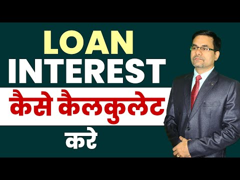 How To Calculate Bank Loan Interest In Excel | Home Loan EMI Calculation| MS Excel