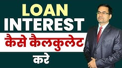 How to Calculate Bank Loan Interest in Excel | Home Loan EMI Calculation in Excel | Excel tutorials