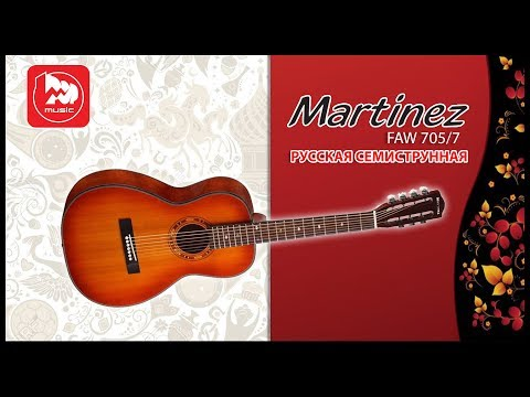 Русская семиструнная акустическая гитара MARTINEZ FAW-705-7
