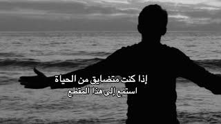 إذا كنت متضايق من الحياة أستمع إلى هذا المقطع   د.احمد الوائلي