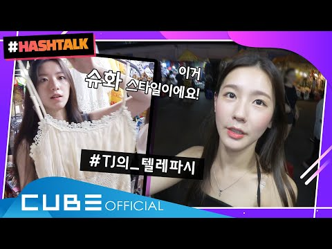 [#HASHTALK] EP.8 미연이와 수진이의 야시장 나들이 (ENG)ㅣ(여자)아이들 ((G)I-DLE)