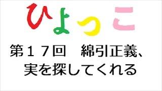 ひよっこ 第17回 「連続テレビ小説 ひよっこ Part1 (NHKドラマ・ガイ...