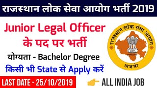 RPSC Junior Legal Officer Recruitment 2019 | RPSC JLO Vacancy 2019 | RPSC JLO Bharti 2019 | RPSC JLO