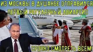 УРААА! Из Москвы в Душанбе отправился первый регулярный авиарейс! Срочно смотреть всем!