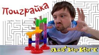Розпакування - КОНСТРУКТОР лабіринт - гірка - unpacking video граємо в іграшки - Поиграйка з Єгором