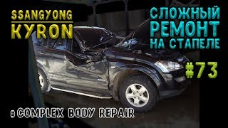 #73 [Ssang Yong KYRON] Сложный ремонт кузова Body Repair