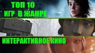 ТОП 10 ИГР   Жанра - ИНТЕРАКТИВНОЕ КИНО