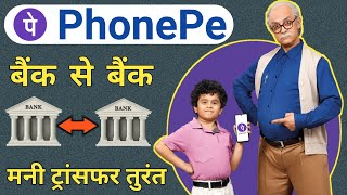 Phonepe Bank to Bank money transfer || How to Send money bank to bank Phonepe