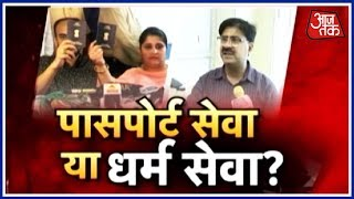 पासपोर्ट सेवा या 'धर्म' सेवा ? | Halla Bol With Anjana Om Kashyap