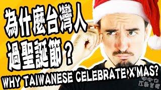 為什麼台灣人要過聖誕節?(WHY TAIWANESE X'MAS?)