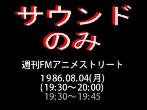 「週刊FMアニメストリート」中尾隆聖×牧野行洋・内田順久。1986.08.04 1/2