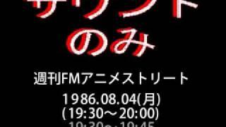 (CM)映画『めぞん一刻』試写会」 石黒賢(いしぐろけん)。 □「FMアニメ...