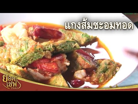 ยอดเชฟไทย (Yord Chef Thai) 23-07-16 : แกงส้มชะอมทอด