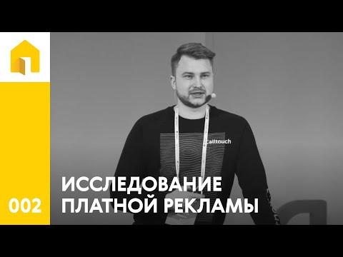 002  Исследование платной рекламы в сфере недвижимости – Алексей Авдеев