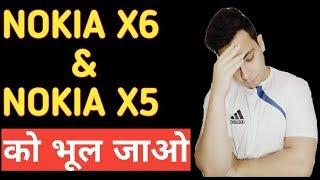 Nokia X6 & Nokia X5 को भूल जाओ अब | Nokia 3.1 Launch At ₹10499 | Kachra Phone