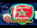 نتائج مباراة الامن الوطني الشرطة 2019-2020