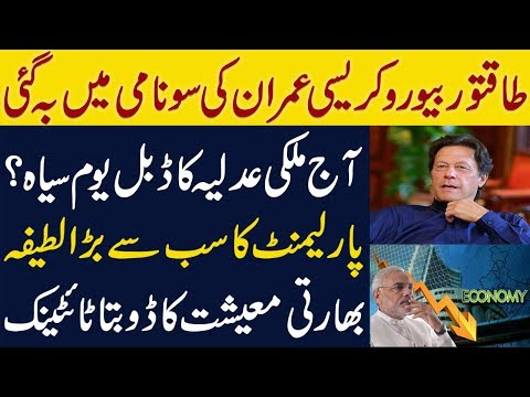 Babar Awan: Imran Khan VS Powerful Bureaucracy