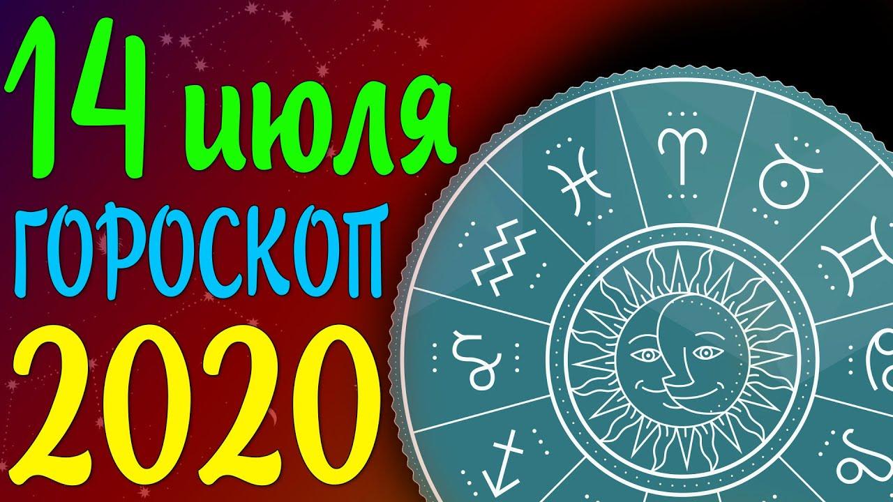14 июля 2020   Гороскоп на сегодня   Гороскоп на завтра   Для всех знаков зодиака