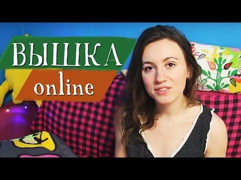 Как получить высшее образование через интернет