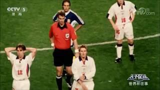 2018年5月7日 天下足球 世界杯往事:贝克汉姆-与青春有关的日子(一)