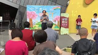 20180702 「水保防災起步走」開幕活動影片縮圖