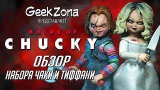 Обзор фигурок Чаки и Тиффани — Neca Bride of Chucky 2-Pack Review
