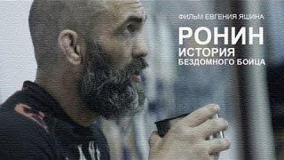 Ронин. История бездомного бойца. док. фильм